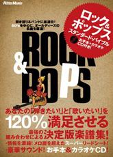 ロック&ポップス・スタンダード・バイブル