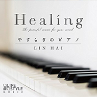 Healing~やすらぎのピアノ!