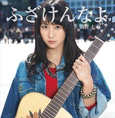 名倉七海ファーストシングル「ふざけんなよ」